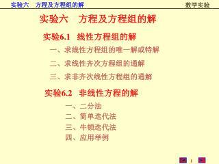 实验六    方程及方程组的解