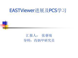 EASTViewer 进展及 PCS 学习