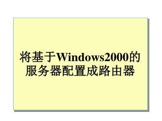 将基于 Windows2000 的服务器配置成路由器