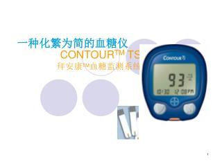 CONTOUR TM  TS 拜安康 TM 血糖监测系统