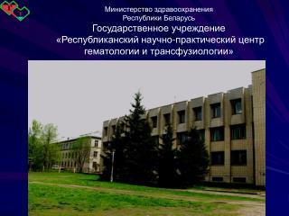 Директор ГУ «РНПЦ ГТ» Доктор мед. наук,  профессор Потапнев М.П. 289-87-44 289-87-45