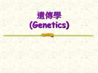 遺傳學 (Genetics)