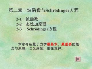 2-1 波函数 2-2     态迭加原理 2-3  Schr ö dinger 方程