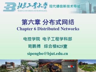 第六章 分布式网络 Chapter 6  Distributed Networks