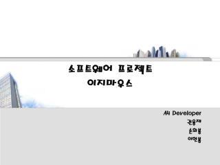 소프트웨어 프로젝트 이지마우스