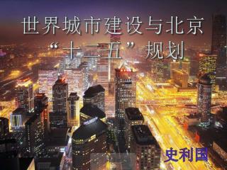 """世界城市建设与北京""""十二五""""规划"""