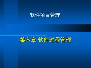 第六章 软件过程管理