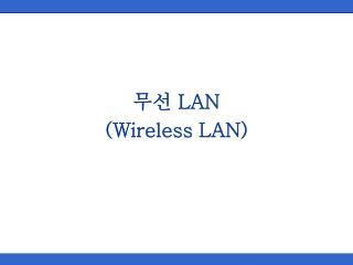 무선  LAN  (Wireless LAN)