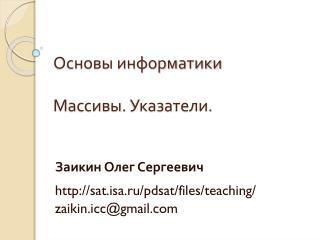 Основы информатики Массивы .  Указатели.