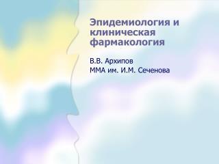 Эпидемиология и клиническая фармакология