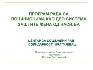 ЦЕНТАР ЗА СОЦИЈАЛНИ РАД ''СОЛИДАРНОСТ'' КРАГУЈЕВАЦ