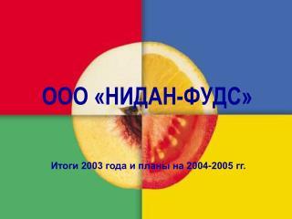 ООО «НИДАН-ФУДС»