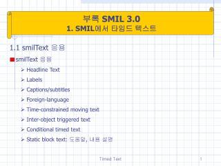 부록  SMIL 3.0 1. SMIL 에서 타임드 텍스트