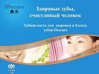 Здоровые зубы, счастливый человек Зубная паста для  здоровья и блеска зубов  Orecare