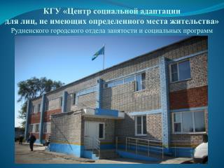 КГУ «Центр социальной адаптации  для лиц, не имеющих определенного места жительства»