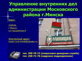 Управление внутренних дел  администрации Московского района г.Минска