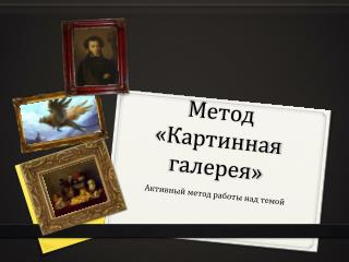 Метод «Картинная галерея»