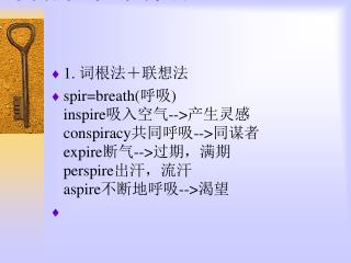 英语单词记忆方法
