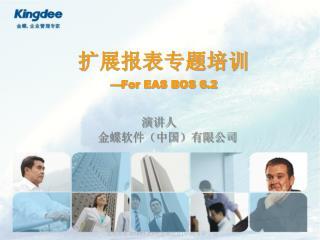 扩展报表专题培训 —For EAS BOS 6.2