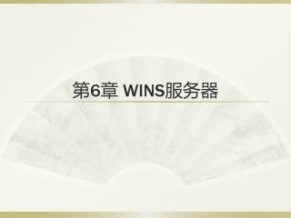 第 6 章 WINS 服务器