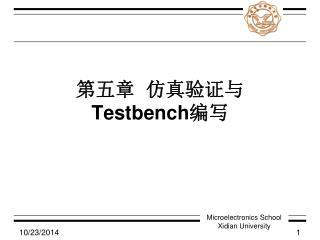 第五章 仿真验证与 Testbench 编写
