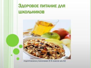 Здоровое питание для школьников