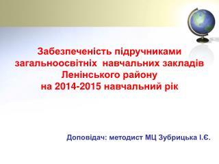 Забезпеченість підручниками загальноосвітніх  навчальних закладів Ленінського району