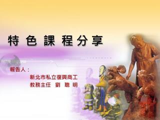 報告人: 新北市私立復興商工                教務主任   劉   聰  明