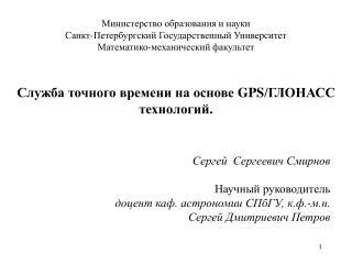 Министерство образования и науки Санкт-Петербургский Государственный Университет