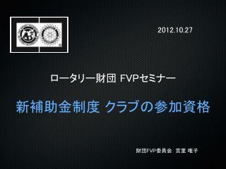 ロータリー財団  FVP セミナー