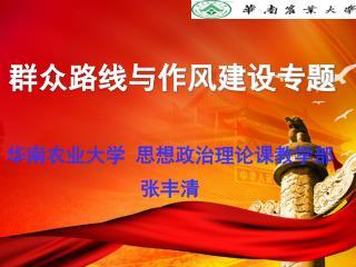 华南农业大学 思想政治理论课教学部 张丰清