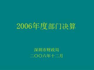 2006 年度 部门决算