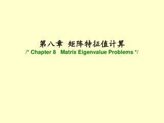 第八章  矩阵特征值计算 /* Chapter 8   Matrix Eigenvalue Problems */