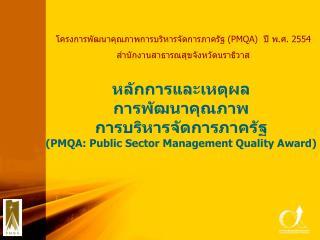 โครงการพัฒนาคุณภาพการบริหารจัดการภาครัฐ  (PMQA)   ปี พ.ศ.  2554 สำนักงานสาธารณสุขจังหวัดนราธิวาส