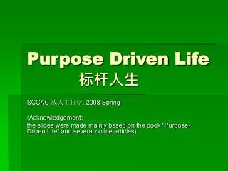 Purpose Driven Life 标杆人生