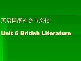 英语国家社会与文化 Unit 6 British Literature