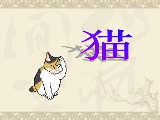 1. 同学们 , 你们养过的猫 , 或者见过的猫是什么样子的 ?