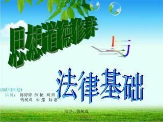团队饲料121 队员 :  陈婷婷  薛 艳  刘 妍                   钱柯戎   朱 摞   陆 惠