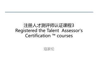 注册人才测评师认证课程 3 Registered the Talent  Assessor's Certification ™ courses