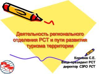 Деятельность регионального отделения РСТ и пути развития туризма территории