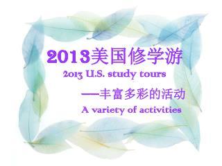2013 ????? 2013 U.S. study tours