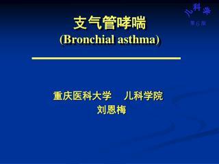 支气管哮喘 (Bronchial asthma)
