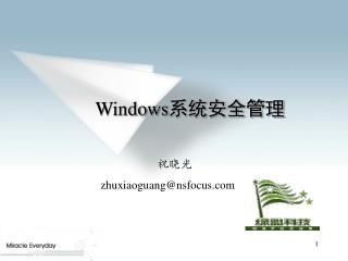 Windows 系统安全管理