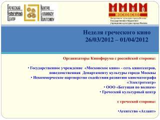 Неделя греческого кино 26/03/2012 – 01/04/2012