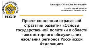 Швагерус Станислав Евгеньевич Исполнительный директор «Национального совета такси»