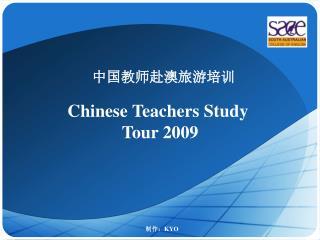 中国教师赴澳旅游培训