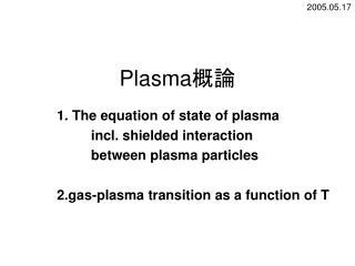 Plasma 概論