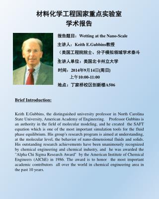 材料化学工程国家重点实验室 学术报告