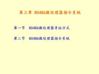 第三章  80486 微处理器指令系统