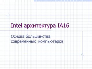 Intel  архитектура  IA16